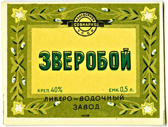 LABEL USSR. Изображение № 64.