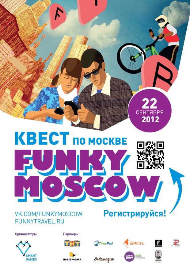 Funky Moscow. Квест по Москве. Изображение № 1.