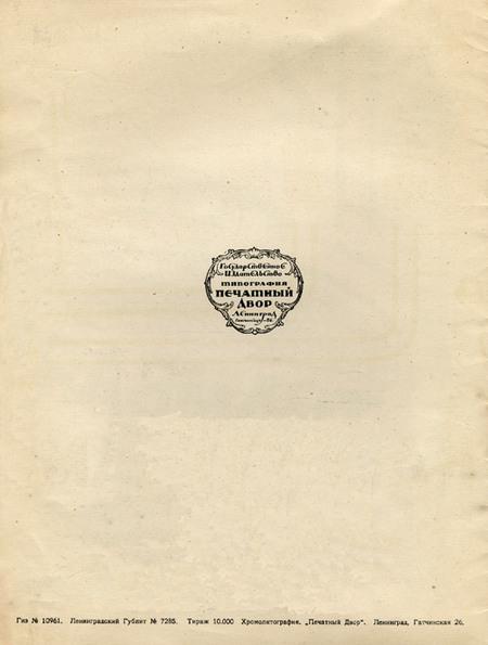 1925 Детская книжка Мандельштама силлюстр. Эндера. Изображение № 4.