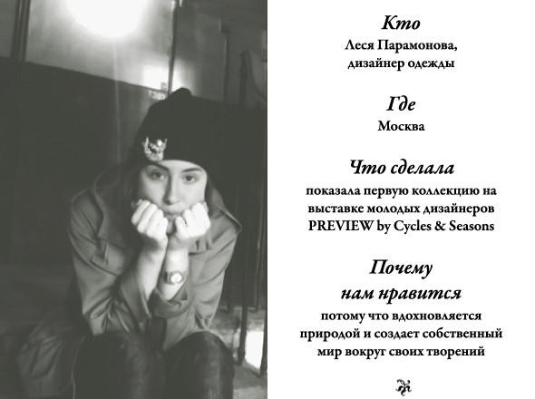 Свежая кровь: Леся Парамонова, дизайнер одежды. Изображение № 1.