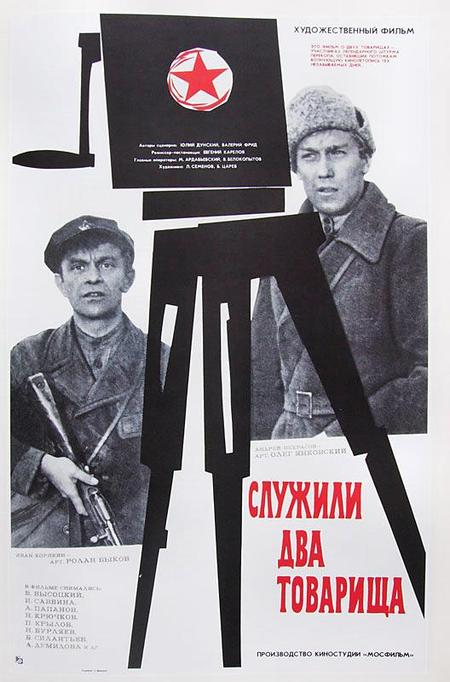 Oh, God! Russian movie posters!. Изображение № 3.