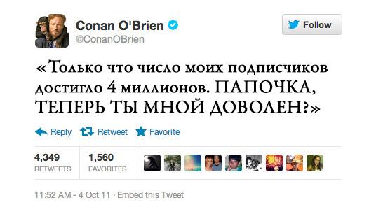 Конан О'Брайен, телеведущий и сценарист. Изображение № 8.