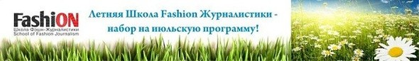 День открытых дверей в Летней Школе Fashion Журналистики-2012. Изображение № 1.