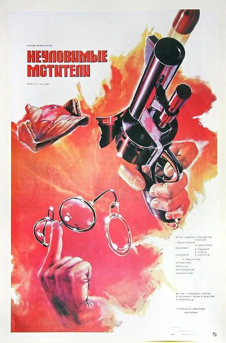 Oh, God! Russian movie posters!. Изображение № 13.