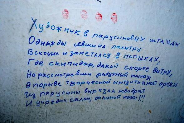 Киевские общежития: художник должен быть холодным?. Изображение № 6.
