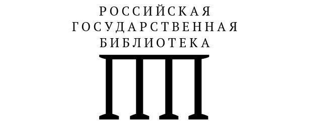Редизайн: Российская государственная библиотека. Изображение № 12.