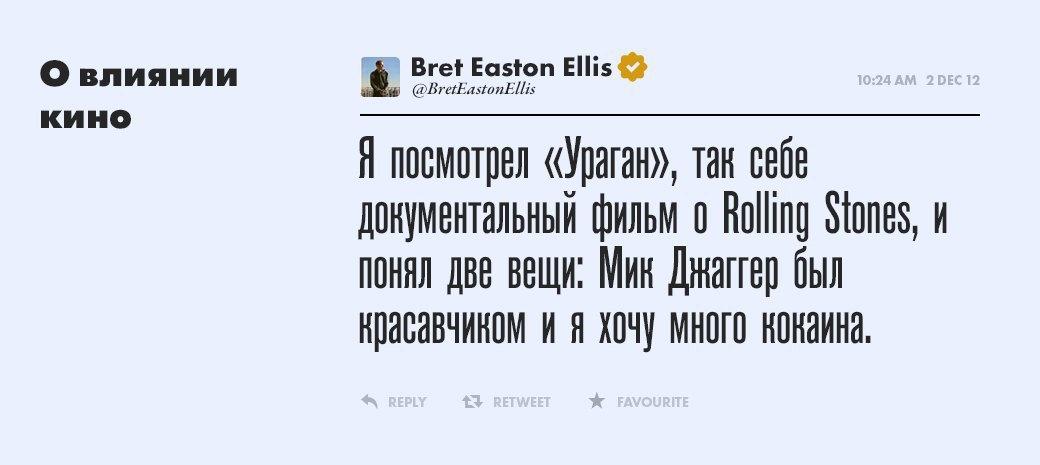 Брет Истон Эллис,  писатель и сценарист. Изображение № 8.