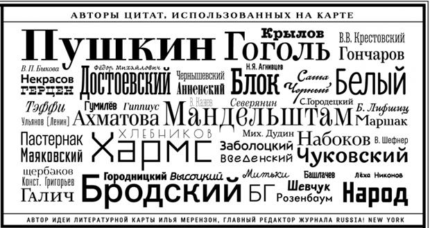 Юрий Гордон выпустил карту Петербурга из цитат классиков. Изображение № 2.
