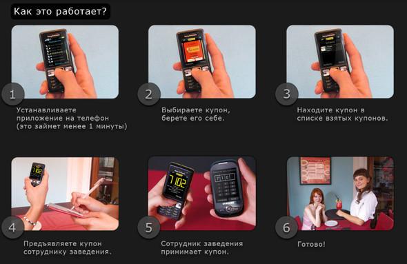 SmartKupon. Мобильные купоны в Санкт-Петербурге. Изображение № 2.