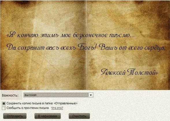 «ЯВам пишу». Уроки PRот графа Толстого. Изображение № 18.