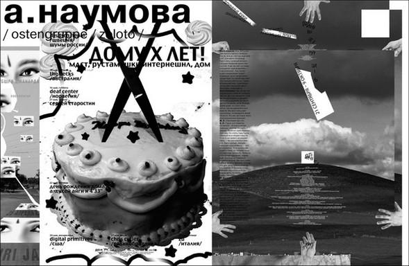 «Проектору» три года!. Изображение № 3.