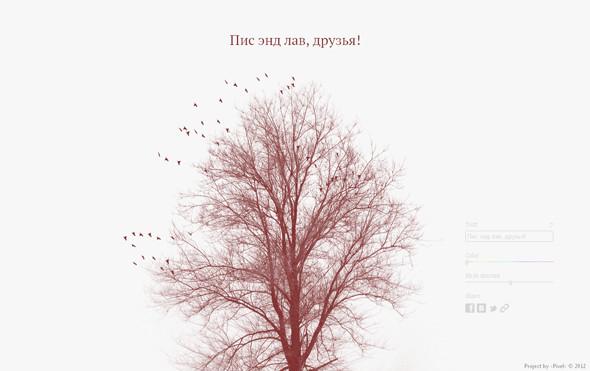 Поделись своим деревом. Изображение №2.