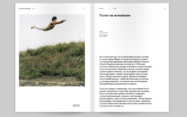 Sgustok Magazine Issue 003. Изображение № 15.