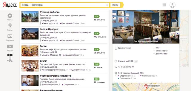 «Яндекс» запустил поиск по городским организациям с отзывами посетителей. Изображение № 3.