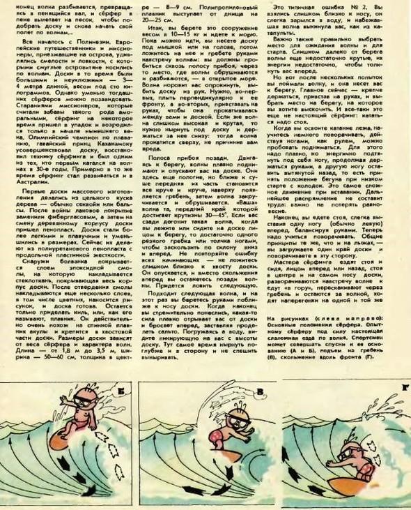 Советская школа серфинга. Изображение № 5.