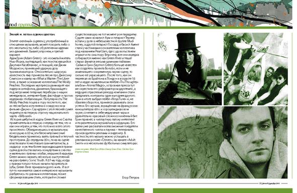 [, DEVOU'TI] PDF-журнал Выпуск # 8. Изображение № 2.