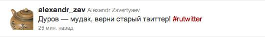 Изображение 3. Twitter: теперь и на русском.. Изображение № 3.