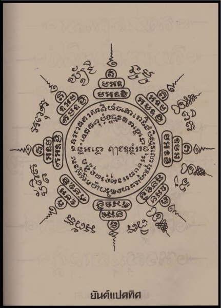 Культура Таиланда : магические татуировки. Изображение № 6.