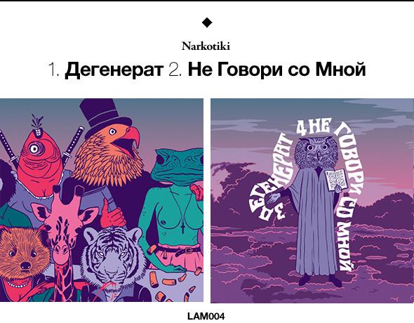 Изображение 11. Премьера: новые песни группы Narkotiki.. Изображение № 1.