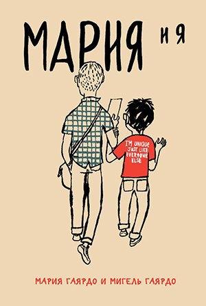 38 главных комиксов весны на русском . Изображение № 8.
