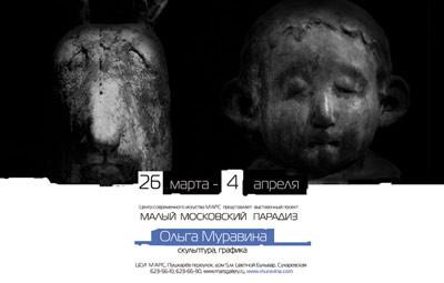 Выставка Ольги Муравиной «Малый московский парадиз». Изображение № 1.