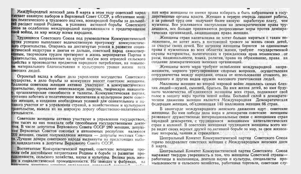 Как писали в советских газетах о присоединении Крыма к Украине. Изображение № 3.