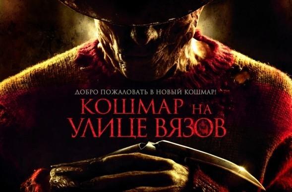 Премьеры недели: «Кошмар на улице Вязов» и «Сокровище». Изображение № 1.