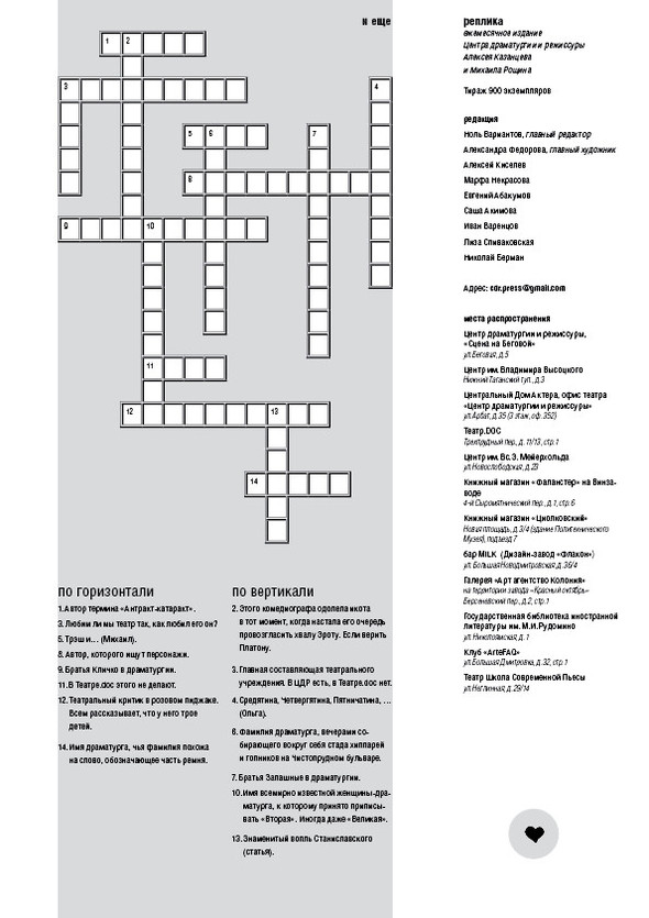 РЕПЛИКА. Газета о театре и других искусствах. Изображение № 27.