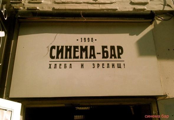 Необычные кинотеатры Москвы. Изображение № 1.