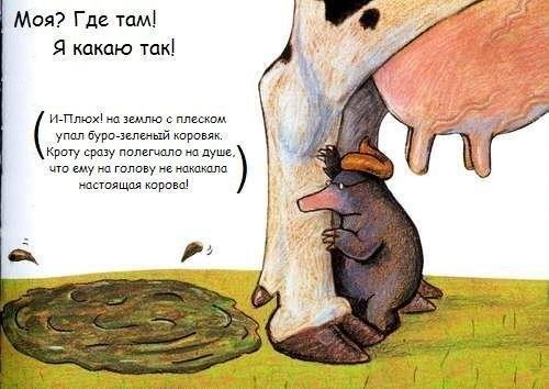 Сказка прообкаканного крота. Изображение № 12.