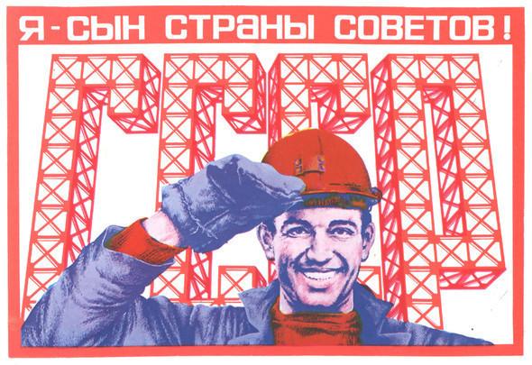 Искусство плаката вРоссии 1961–85 гг. (part. 2). Изображение № 22.