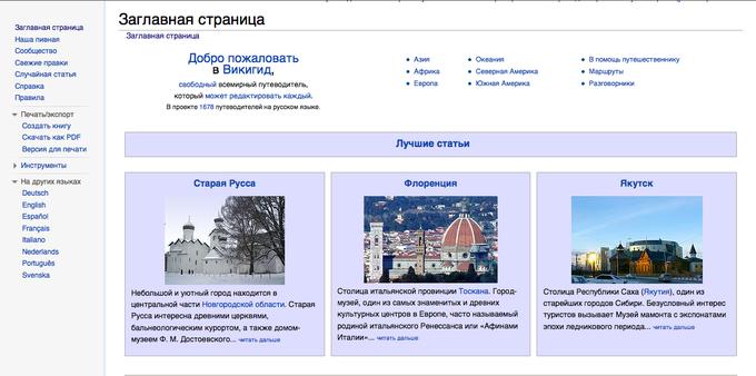 Скриншот сайта ru.wikivoyage.org. Изображение № 1.