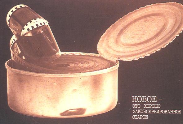 Искусство плаката вРоссии 1884–1991 (1991г, часть 5-я). Изображение № 8.