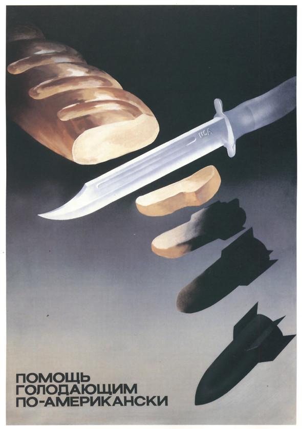 Искусство плаката вРоссии 1884–1991 (1985г, часть 2-ая). Изображение № 17.