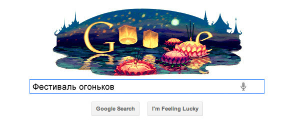 Поиграть со шрифтами: Гид по логотипам Google. Изображение № 7.