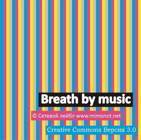 Various Artists – Breath by music. Изображение № 1.