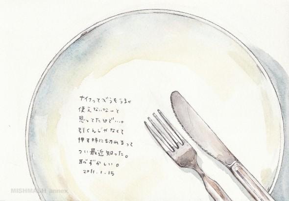 Изображение 61. Второй завтрак японской художницы.. Изображение № 1.