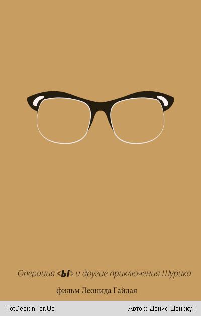Минимализм-постеры к отечественным фильмам. Изображение № 7.