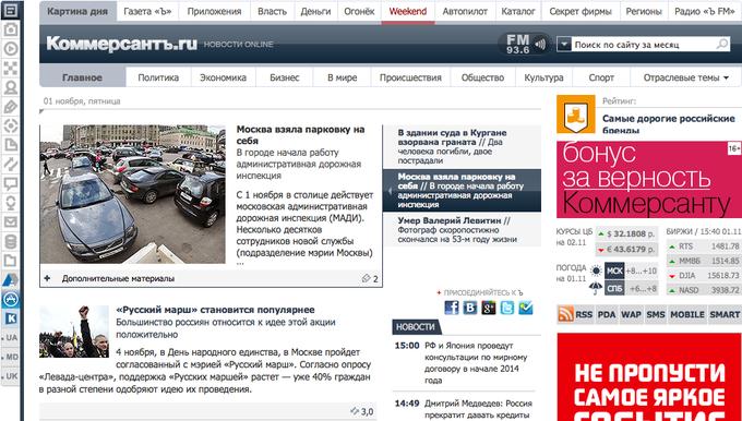 Сайт kommersant.ru в нынешнем виде. Изображение № 1.