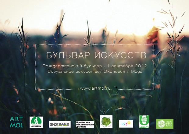 Бульвар искусств 2012. Рождественский бульвар.. Изображение № 1.
