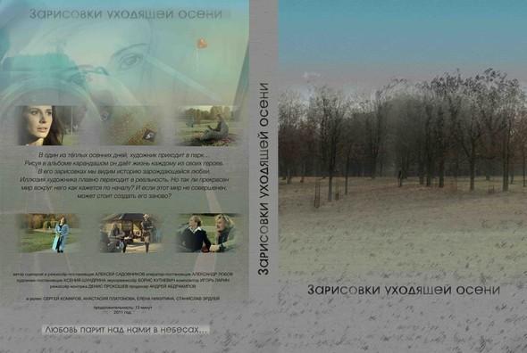 Короткометражный фильм - Зарисовки уходящей осени. Изображение № 1.