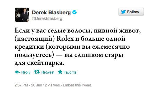 Максимальный ретвит: Дерек Бласберг, модный журналист и автор книги Classy. Изображение № 15.