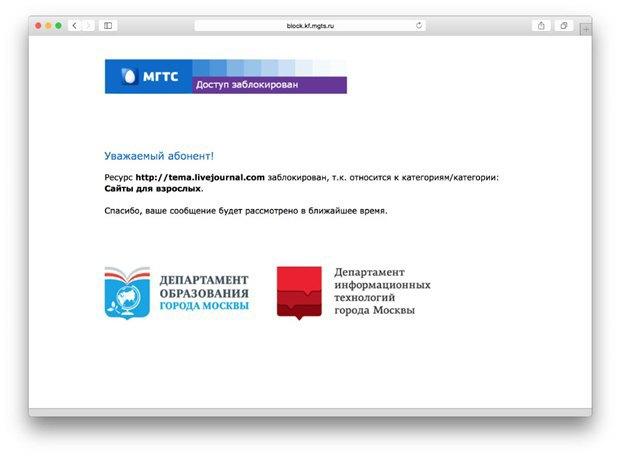 Блог Артемия Лебедева заблокировали как «сайт для взрослых». Изображение № 1.