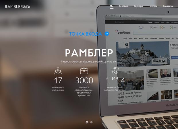 «Афиша-Рамблер-SUP» представил новый сайт и бренд Rambler&Co. Изображение № 2.