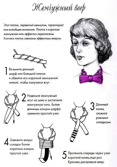Завязать шарф???. Изображение № 7.