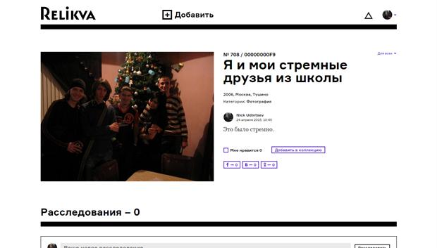 Запустилась бета-версия сайта Relikva с частными музеями . Изображение № 1.