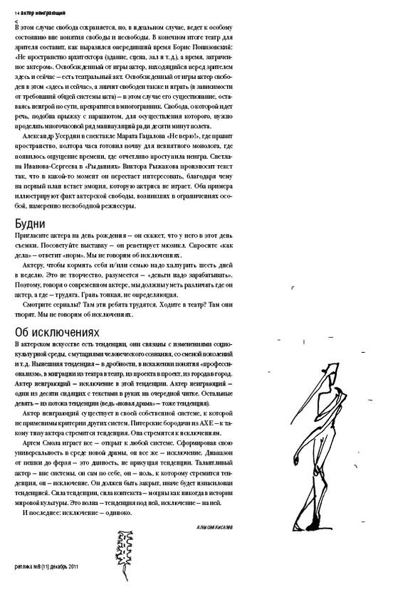 РЕПЛИКА 11. Газета о театре и других искусствах. Изображение № 14.