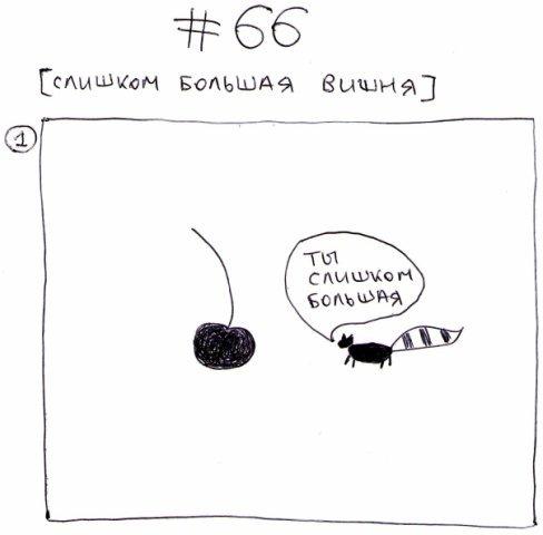 ЕНОТ. Культовый (?!) комикс о грибах, гомосексуализме и гипноэскарго. Изображение № 3.