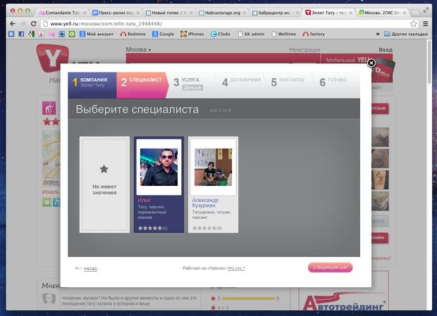 На 2GIS и Yell.ru теперь можно записаться в салон красоты онлайн. Изображение № 4.