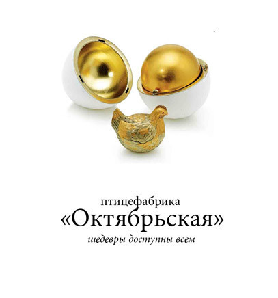 Реклама куриных яиц. Изображение № 1.